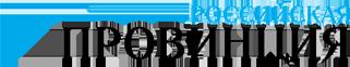 Российская провинция общественно-политическая газета г. Бузулука и Бузулукского района