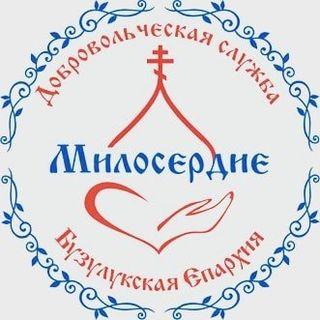 Заботится «Милосердие»