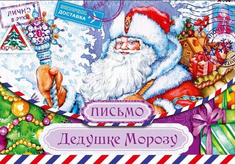 Напишем Деду Морозу