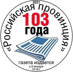 103 года вместе с читателем