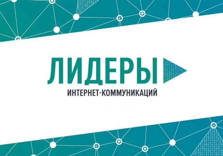 Жители Приволжья активно регистрируются на конкурс «Лидеры интернет-коммуникаций»