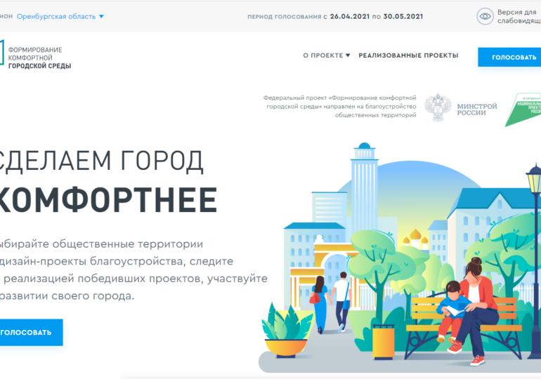 Бузулучан призывают участвовать во Всероссийском голосовании по выбору объектов для благоустройства