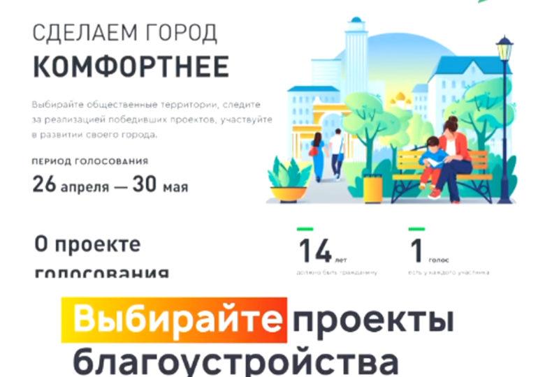 «Жильё и городская среда»: до старта голосования осталось 16 дней!