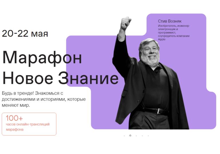 Песков, Познер, Возняк и другие: на онлайн-марафоне «Новое Знание» оренбуржцев ждут более 150 известных спикеров