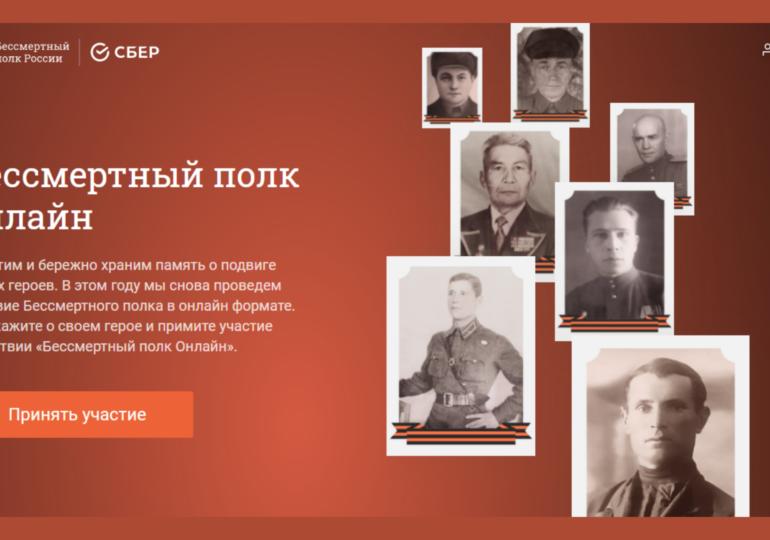 Стать участниками «Бессмертного полка онлайн» можно до 7 мая