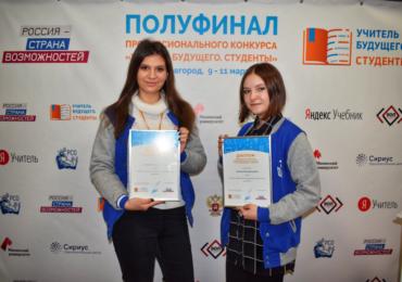 Грант в 150 тысяч рублей выиграла студентка из Оренбурга на конкурсе «Учитель Будущего»