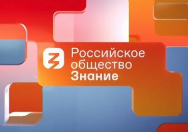 Прямой эфир по вопросам вакцинации проведет 21 июля Российское общество «Знание»