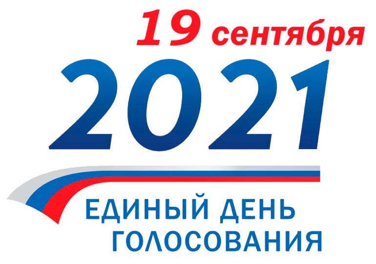 Избирательная кампания набирает обороты