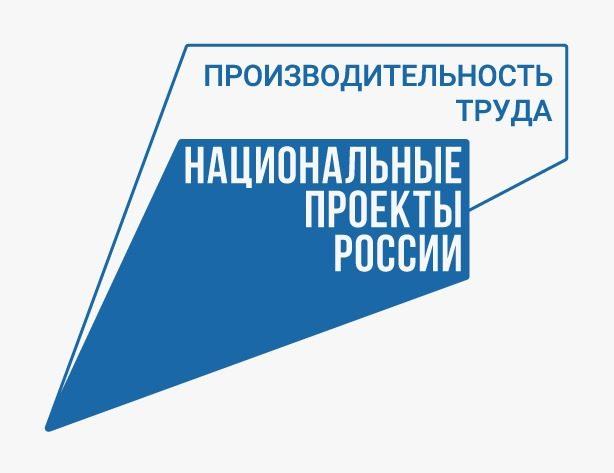 Региональный центр компетенций приглашает оренбургские предприятия к участию в национальном проекте «Производительность труда»