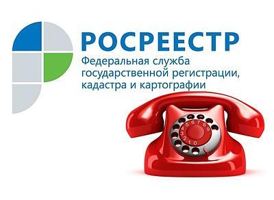 Анонс прямых телефонных линий Управления Росреестра по Оренбургской области в сентябре