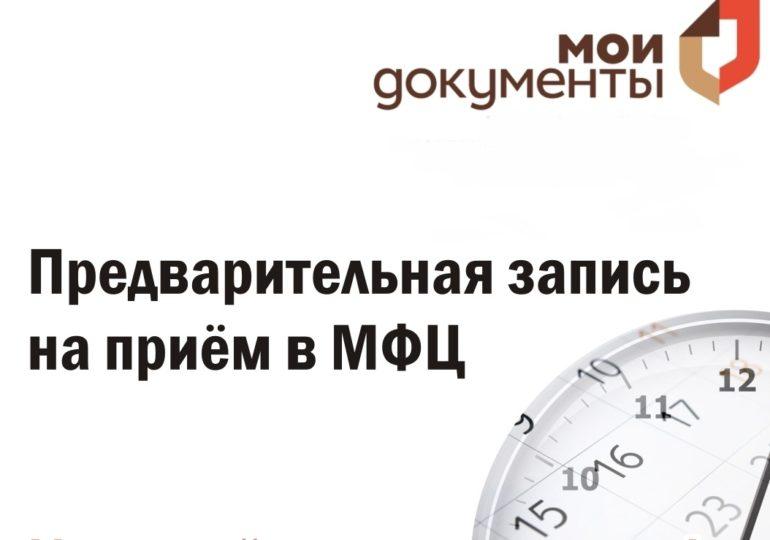 МФЦ Бузулука переходит на приём по предварительной записи