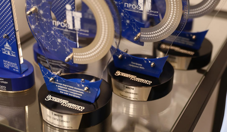 Оренбургские сервисы победили в конкурсе  «ПРОФ-IT»
