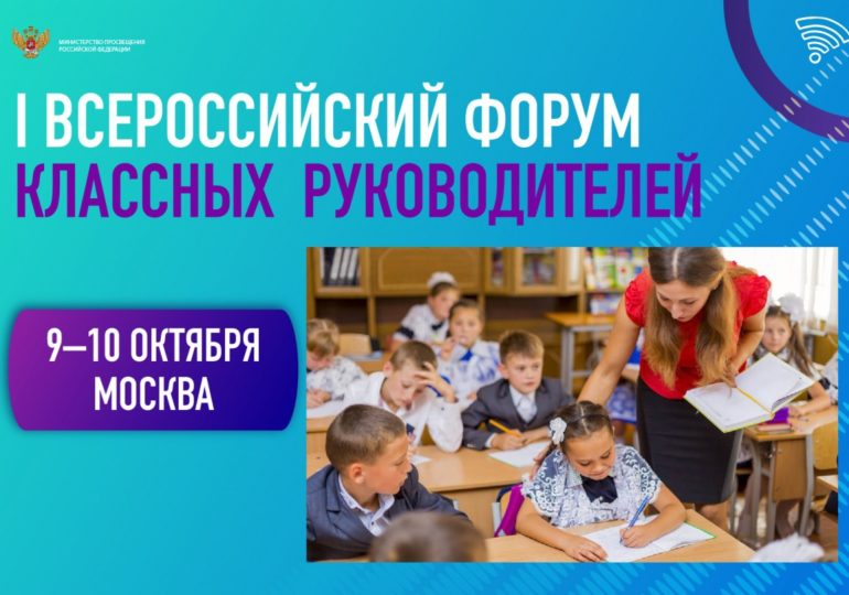 На Первом Всероссийском Форуме классных руководителей Оренбуржье представят 14 педагогов