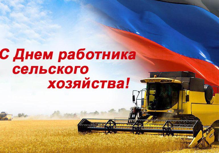 10 октября – День работников сельского хозяйства и перерабатывающей промышленности