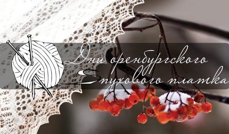 В Оренбуржье пройдут «Дни оренбургского пухового платка»