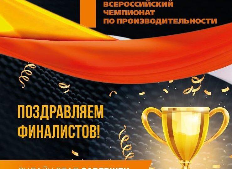 Оренбуржцы вышли в финал  Всероссийского чемпионата по производительности